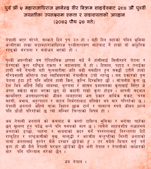 Gyanendra-Shah-Press-statement