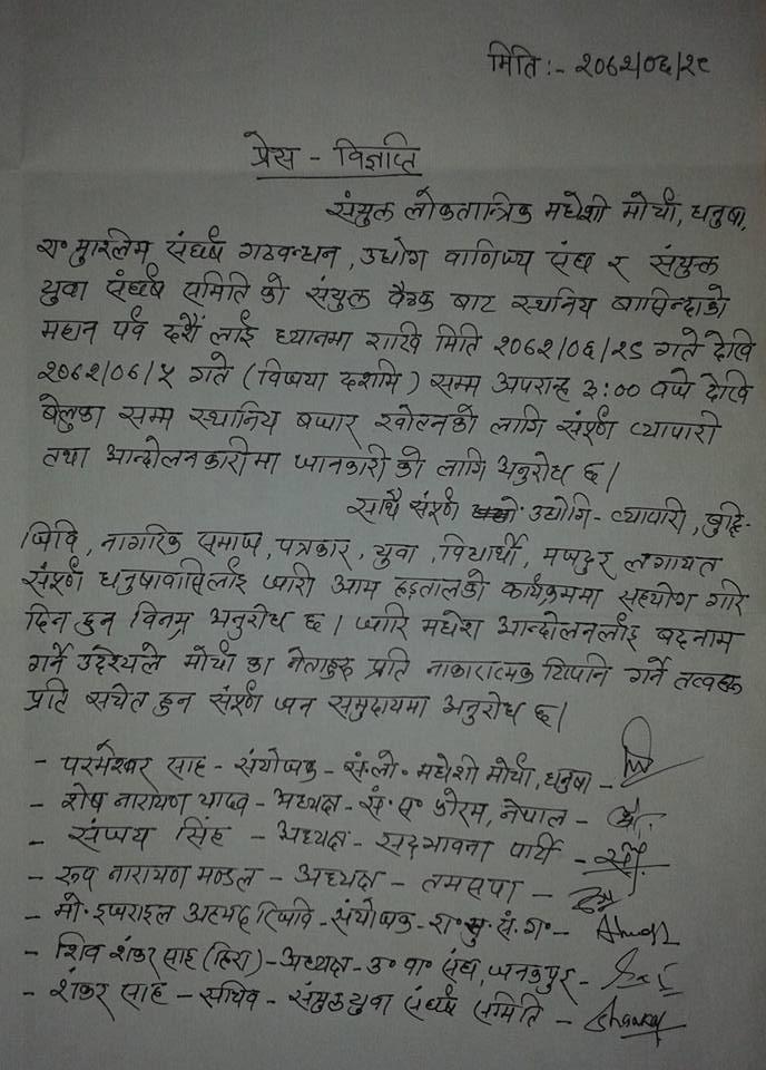 morcha-bigyapti