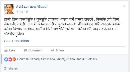 NetraBikham-Chand-Biplav-status