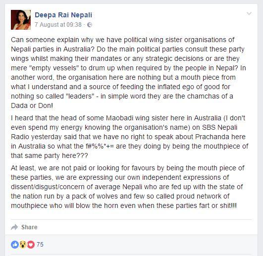 Facebook- deepa dipak prachanda desnikala qatar australia1