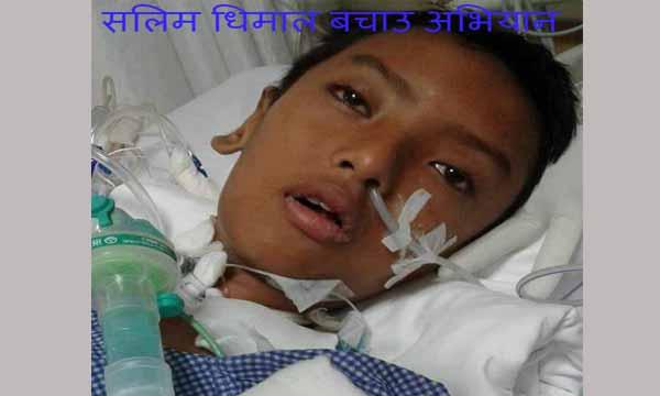 salim bhachao abhiwan