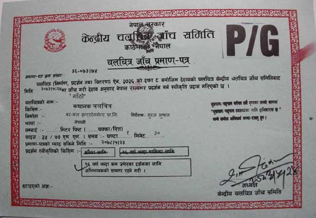 gatho pg certificate