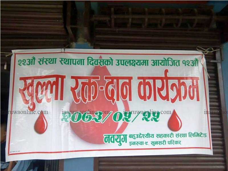nayayug blood donation1